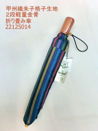 【キャッシュレスで5%還元】 雨傘・折畳傘-婦人 甲州産先染朱子格子織生地日本製軽量金骨2段式折傘