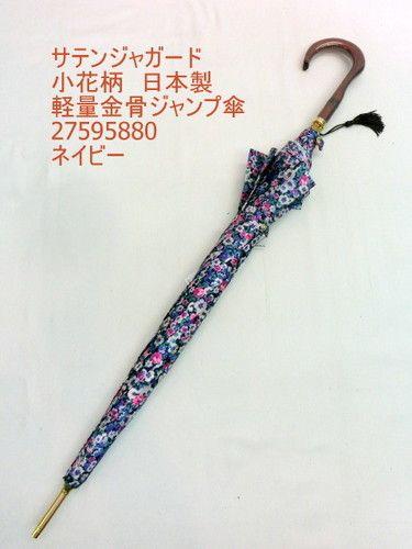 【キャッシュレスで5%還元】 雨傘・長傘-婦人 サテンジャガード小花柄日本製軽量金骨ジャンプ雨傘