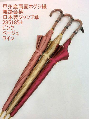 雨傘・長傘-婦人 甲州産ホグシ織両面舞踏会柄軽量金骨ジャンプ傘