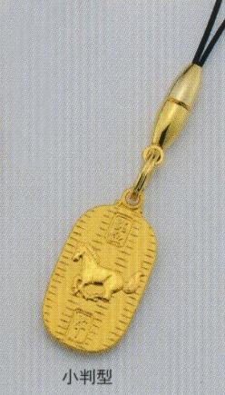 純金製 小判型ストラップ 『午』3g