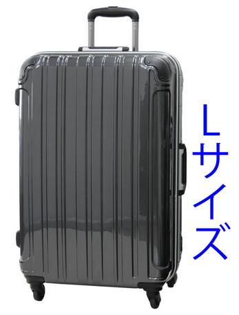 5/1はワンダフルデイ エントリーで3倍/Vivache ビバーシェ キャリーバッグ スーツケース TSAロック Lサイズ 78L GF4 内部メッシュ仕切り 大小輪キャスター ハードキャリー キャリーケース 旅行 ビジネスバッグ メンズ レディース