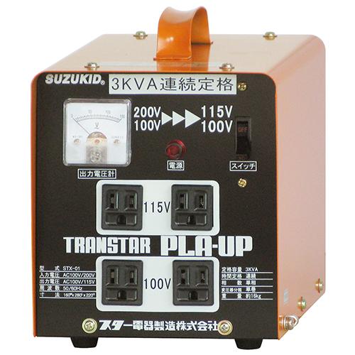 5/9-16 お買い物マラソン最大44倍/スズキット 昇圧機/降圧機兼用 ポータブル変圧器 プラアップ STX-01 100V/200V兼用 4991945110120