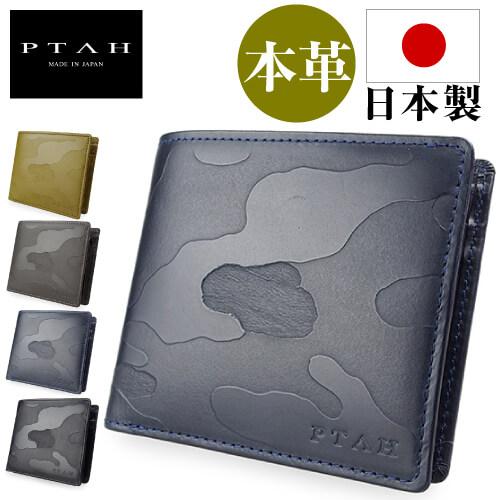 二つ折り札入れ 二つ折り財布 迷彩柄 牛革 本革 日本製 メンズ レディース 山藤 やまとう PTAH プタハ CamouflageTree カモフラージュ・ツリー PT130204 シンプルでありながら機能も充実 コンパクトなフォルム