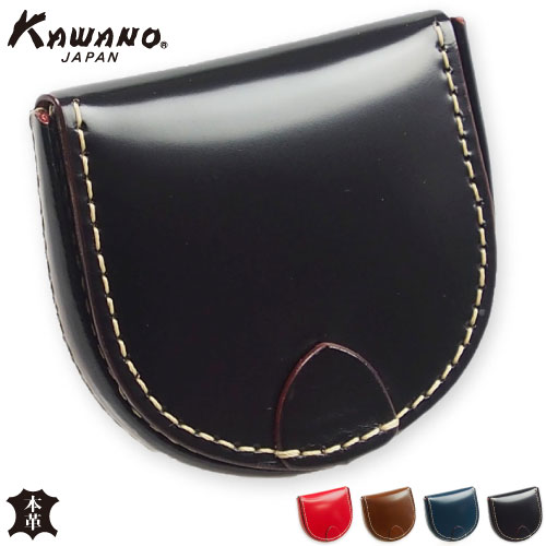 コードバン 本革 小銭入れ 一枚革 革小物 KW-118 馬蹄型 馬革 CORDOVAN カワノバッグ
