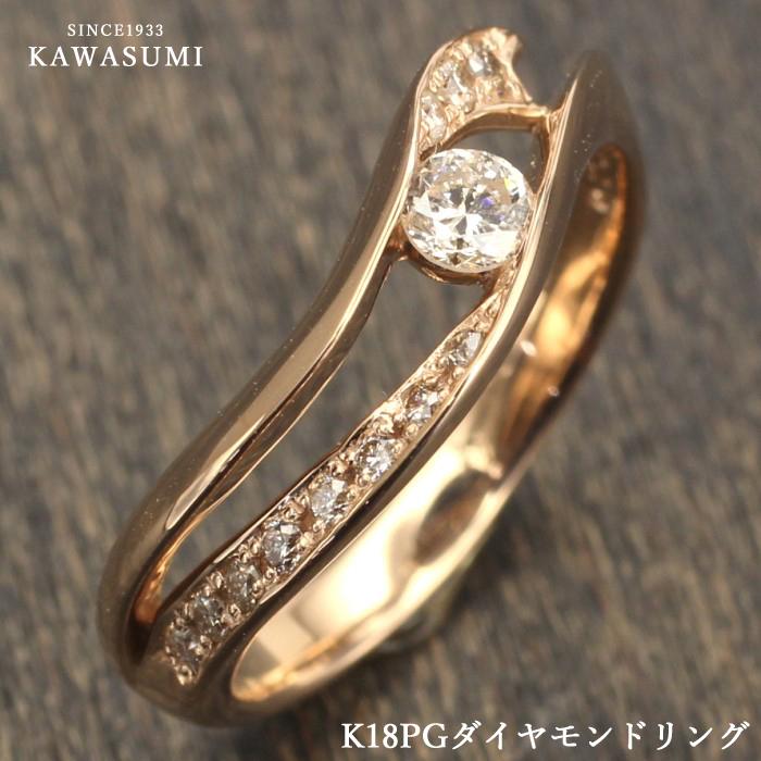 【kawasumi】 【送料無料】 K18PGダイヤモンドリング K18 18金 ピンクゴールド ダイヤ指輪 ピンクゴールドリング ダイヤリング 記念日 誕生日 プレゼント ギフト 贈り物 お値打ち お出かけ ジュエリー 川スミ