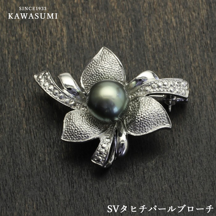 【送料無料】【kawasumi】 SV タヒチパール ブローチ シルバー パール ブローチ 記念日 誕生日 プレゼント ギフト 贈り物 お値打ち お出かけ