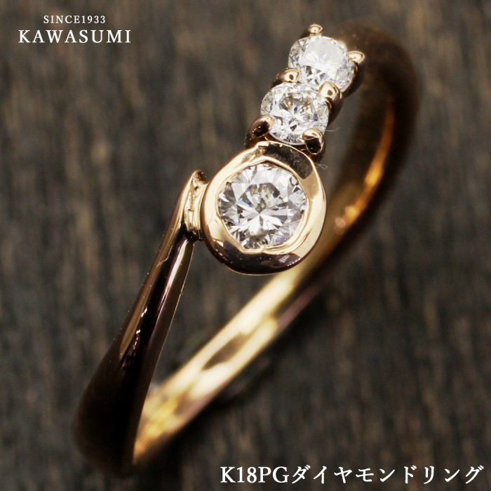 【アウトレット】 【kawasumi】 【送料無料】 K18PGダイヤモンドリング ピンキーリング 小指用リング 小指用指輪 ピンクゴールド 18金 ダイヤリング ダイヤモンド ダイヤ 誕生日 記念日 プレゼント ギフト 送料無料 ジュエリー 川スミ