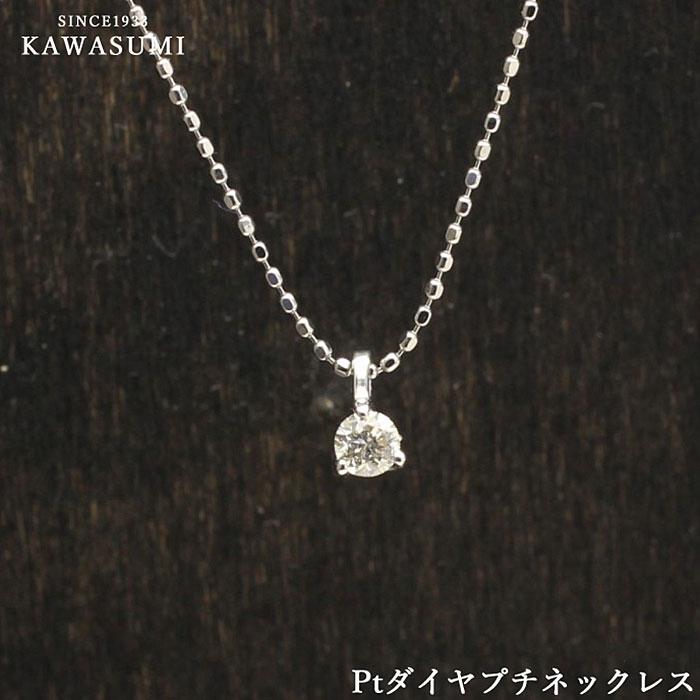 【送料無料】Pt ダイヤ プチネックレス プラチナ ネックレス ダイヤ 記念日 誕生日 プレゼント ギフト 贈り物 お値打ち お出かけ