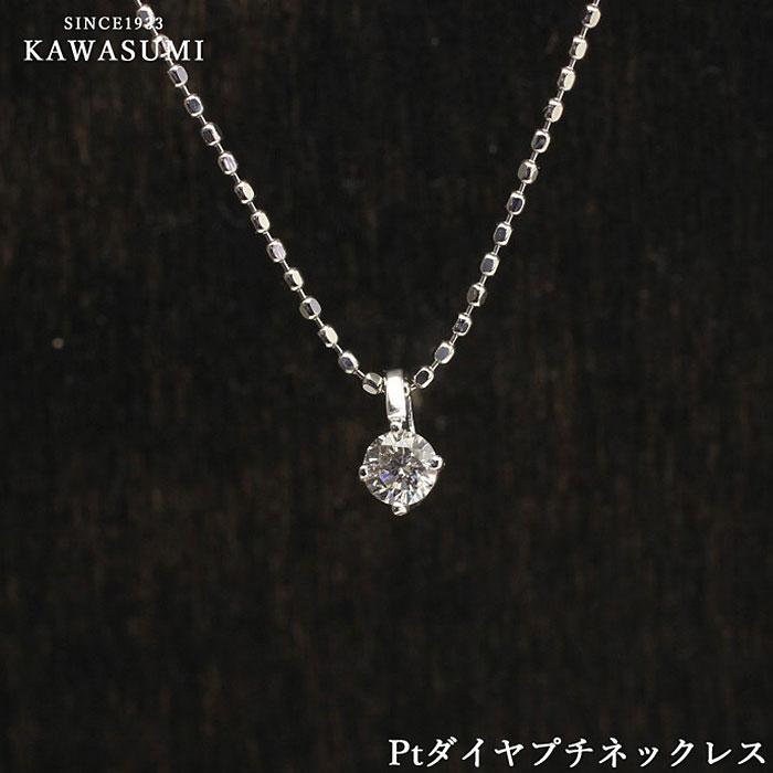 【アウトレット】 【kawasumi】 【送料無料】 Pt ダイヤ プチネックレス プラチナ ネックレスダイヤ 記念日 誕生日 プレゼント ギフト 贈り物 お値打ち お出かけ