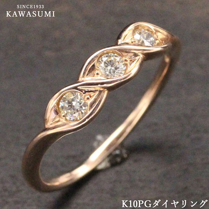 【kawasumi】 ダイヤリング ダイヤ K10 PG ダイヤリング スリーストーン ダイヤ リング ピンクゴールド 記念日 誕生日 プレゼント お値打ち お出かけ ジュエリー 川スミ