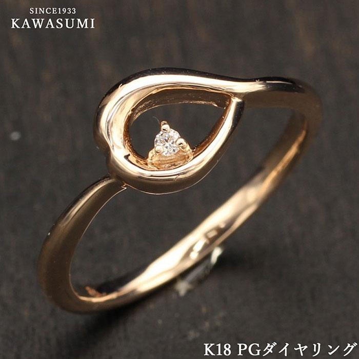 【kawasumi】 18金 指環 18 金 リング ピンクゴールド リング ダイヤ指環 ダイヤリング K18 PG ダイヤリング ダイヤモンド お出かけ お値打ち 記念日 誕生日 プレゼント ギフト 贈り物 送料無料 ジュエリー 川スミ