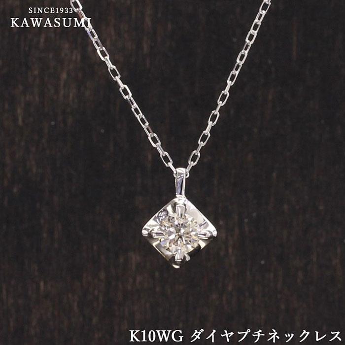 一粒のダイヤを幸せを呼び込む入口として 窓から幸せが入ってきますように という願いが込められているスクエアな輝きで包み込みました さらに値下げ お気に入り kawasumi アウトレット 送料無料 K10 WG ダイヤ プチネックレス ダイヤモンド 10K 10金 ペンダントトップ ホワイトゴールド 一粒ダイヤ 一粒 ジュエリー プレゼント 5%OFF おしゃれ ギフト シンプル 川スミ 誕生日 スクエア ペンダント