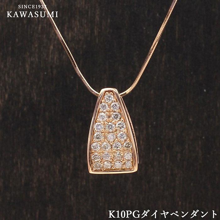 アウトレット 【kawasumi】 送料無料 K10 PG ダイヤ ペンダント ダイヤ ダイヤモンド ペンダントトップ トップ ピンクゴールド プレゼント 誕生日プレゼント ギフト おしゃれ お買い得 10K 10金 金 ジュエリー 川スミ