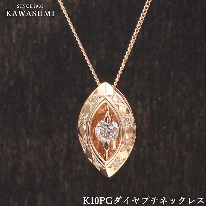 【kawasumi】 K10 PG ダイヤ プチネックレス ダイヤ ダイヤモンド 10K 10金 金 ピンクゴールド プレゼント 誕生日 プレゼント ギフト おしゃれ お買い得 揺れる ゆれる かわいい ネックレス ジュエリー 川スミ 送料無料