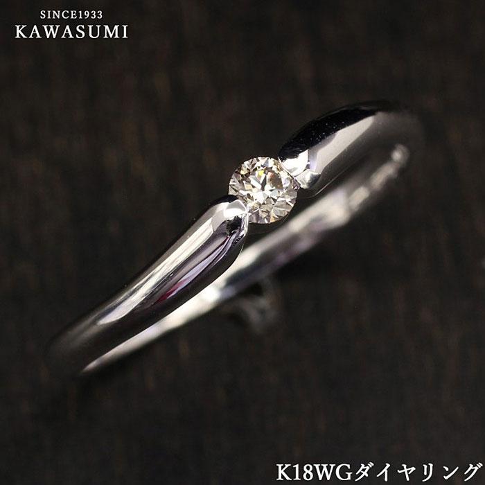 【さらに値下げ】 アウトレット 【kawasumi】 K18 WG ダイヤリング 18金 ダイヤ ダイヤモンド 指輪 一粒 一粒ダイヤ リング ホワイトゴールド プレゼント 誕生日プレゼント ギフト リサイズ おしゃれ お買い得 シンプル ジュエリー 川スミ 送料無料