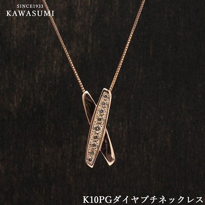 【さらに値下げ】 【kawasumi】 アウトレット 送料無料 K10 PG ダイヤ プチネックレス ダイヤ ダイヤモンド 10K 10金 ピンクゴールド プレゼント 誕生日 プレゼント ギフト おしゃれ お買い得 かわいい おしゃれ ジュエリー 川スミ 送料無料