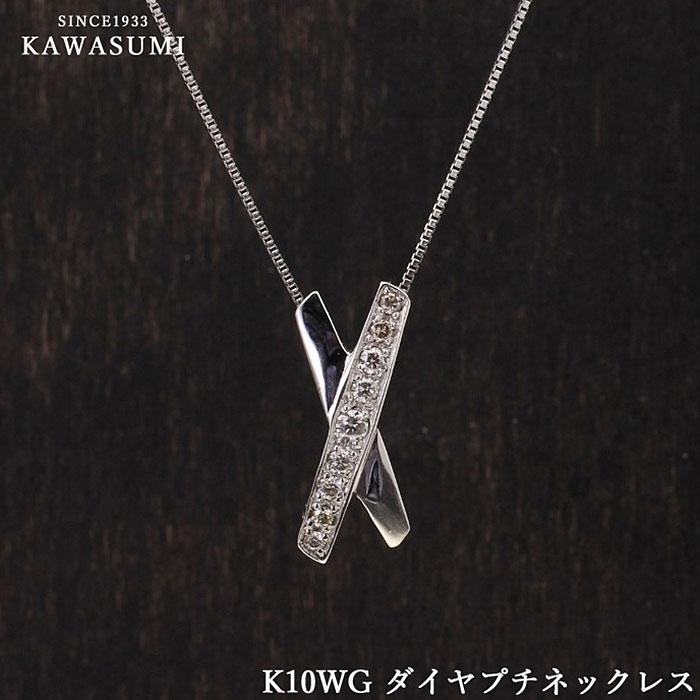 【kawasumi】 アウトレット 送料無料 K10 WG ダイヤ プチネックレス ダイヤ ダイヤモンド 10K 10金 金 ホワイトゴールド プレゼント 誕生日プレゼント ギフト おしゃれ お買い得 クロス 上品 ジュエリー 川スミ