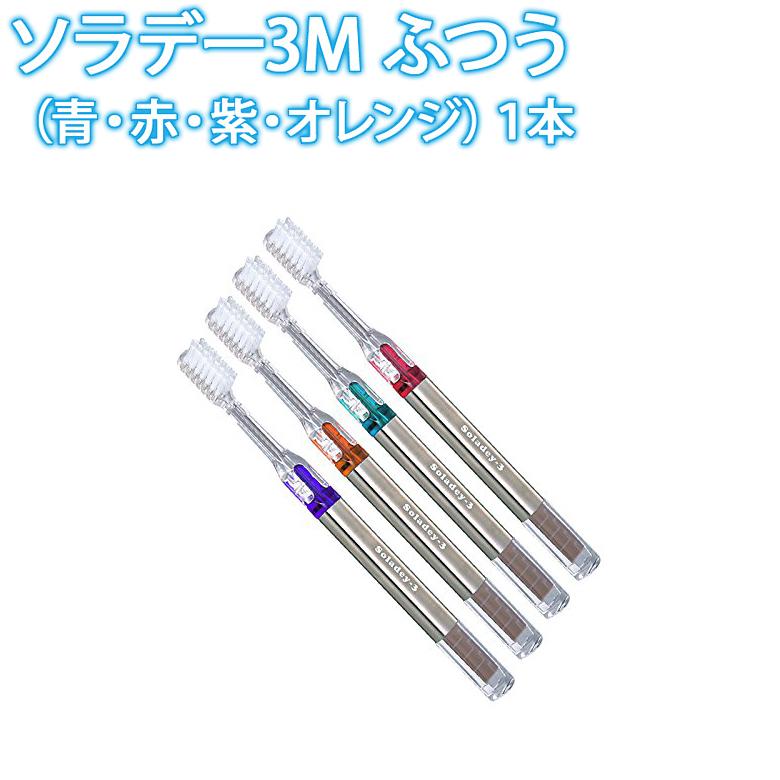 歯ブラシ はぶらし ハブラシ 歯垢 捧呈 機能性ハブラシ 期間限定今なら送料無料 1008898-kf ソラデー3M ふつう オレンジ 青 1本 1~2個はメール便対応可 シケン 赤 紫