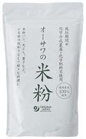 米粉 国内産 半額 農薬不使用 化学肥料不使用 小麦粉の代わりとして様々な料理に オーサワの国内産米粉 500g 爆安 3001655-os オーサワ