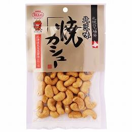 匠の味焼カシュー  85g×6個セット【池田食品】