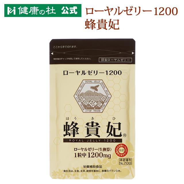 公式 2袋以上で送料無料 日本 超栄養食 ローヤルゼリー 激安超特価 が1粒になんと1 200mg 生換算 2021年度モンドセレクション最高金賞受賞 健康の杜 ローヤルゼリー1200 デセン酸 もの高含有 2袋以上送料無料 蜂貴妃
