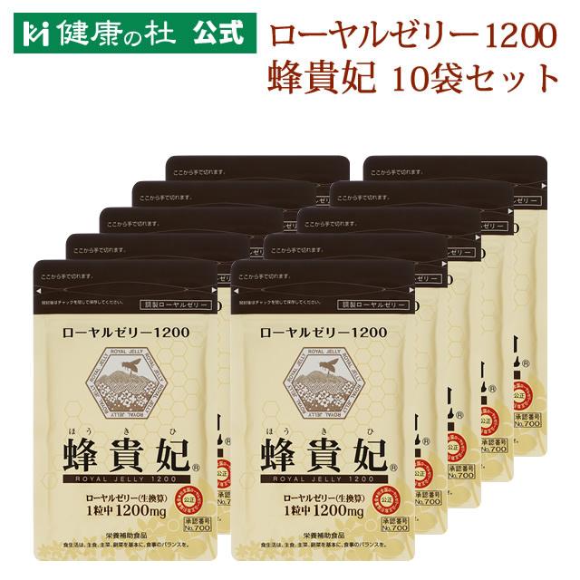 ローヤルゼリー1200 蜂貴妃【送料無料!】お得な10%OFFの10袋セット!!ローヤルゼリー デセン酸
