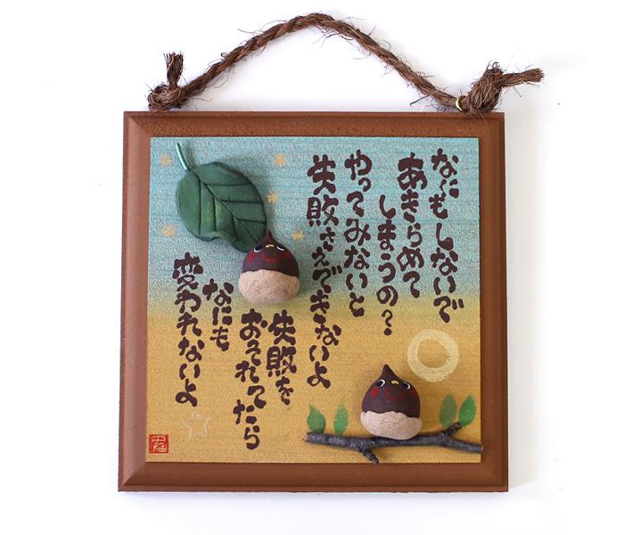 与え 贈り物に最適 上品 かわいい立体キャラクター付き果由シリーズ板額 木製メッセージ額 15cmタイプ 壁掛け あー19 どんぐりB