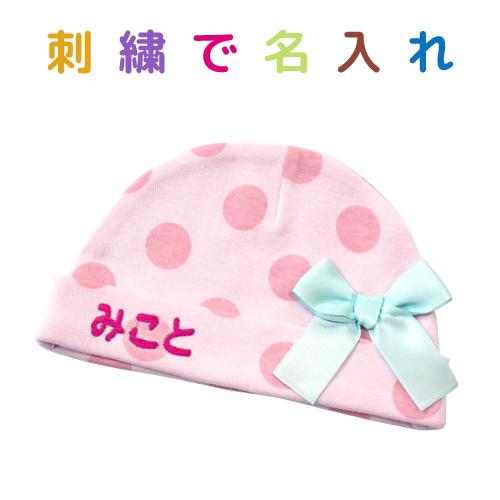 好きな色で刺繍名入れができる 刺繍名入れ ベビー ニット帽A リボン付き 水玉柄 安心の定価販売 登場大人気アイテム 赤ちゃん