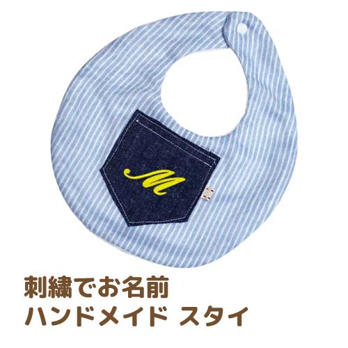 とっても可愛い好きな色で刺繍名入れができるハンドメイドスタイ 刺繍 名入れ スタイ 0歳~1歳用 ポケット風アップリケ よだれかけ 信頼 定番から日本未入荷 男の子 女の子 ハンドメイド
