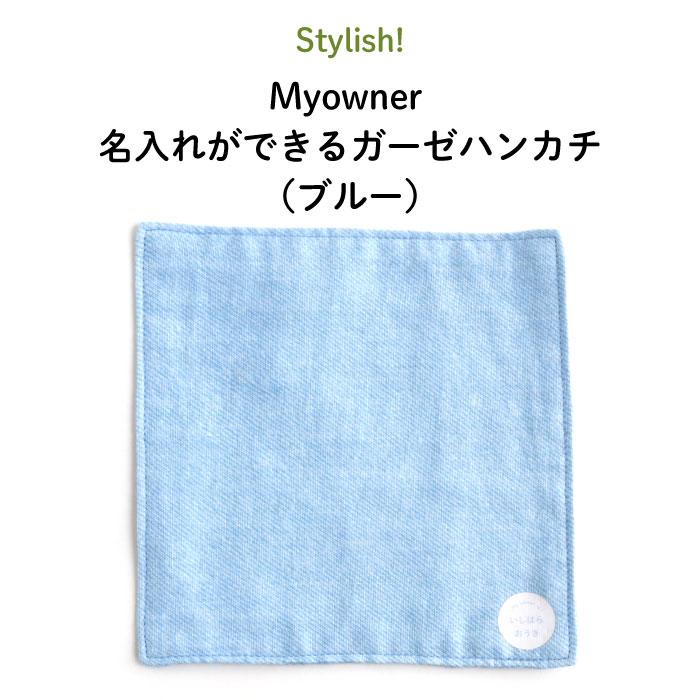 シンプルでおしゃれな 名入れができるガーゼハンカチ Stylish 2020 新作 スタイリッシュ Myowner ブルー ハンカチ 名前入り 大人 シンプル ギフ_包装 名入れ タオル