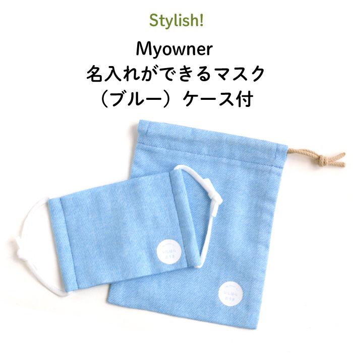 シンプルでおしゃれな 名入れができるケース付マスク Stylish 保証 スタイリッシュ Myowner 名入れができるマスク ブルー 大人 マスク 国内即発送 ケース付 名前入り シンプル 名入れ マスクケース