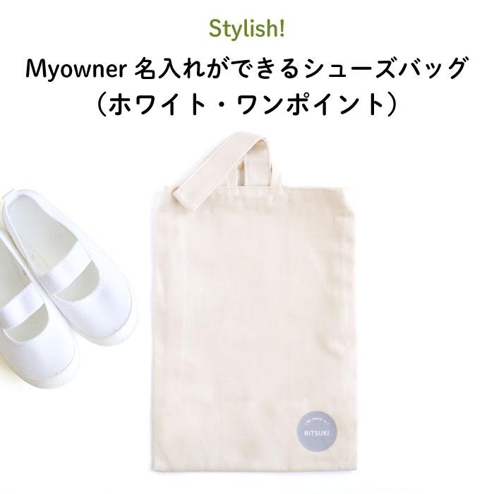 シンプルでおしゃれな 名入れができるシューズバッグ Stylish 5☆好評 スタイリッシュ 出色 Myowner ホワイト ワンポイント 名前入り 手提げ 入れ 体育シューズ 名入れ シューズ 大人 シンプル 靴
