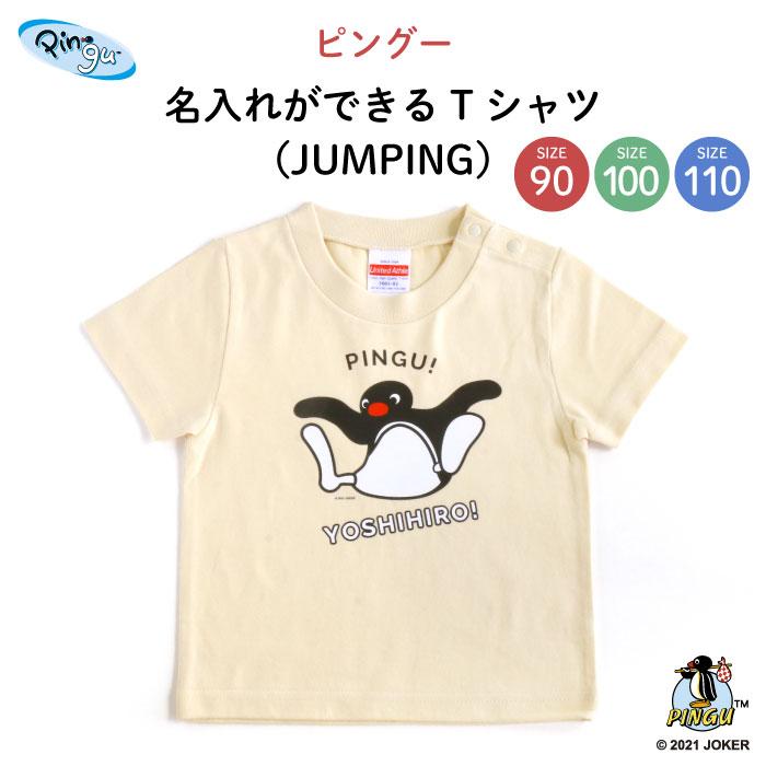 ピングーのおしゃれな名入れができるTシャツ PINGU ピングー 名入れができるTシャツ 売却 JUMPING ピンガ ペンギン KIDS キッズ ティーシャツ 無地 子供 シャツ 100 誕生日 休み サイズ 名入れ プレゼント 幼稚園 90 110 保育園 男の子 ギフト 女の子 Tシャツ