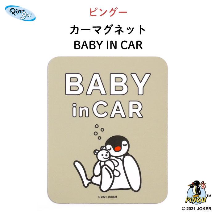 買物 ピングー のおしゃれでシンプルなカーマグネット 車に貼りつけて使えます PINGU カーマグネット BABY IN CAR ピンガ ペンギン 予約販売品 おしゃれ かわいい 子供 赤ちゃんが乗っています シール 車 ステッカー KIDS 日本製 マグネット ベビー 女の子 男の子 出産祝い CHILD