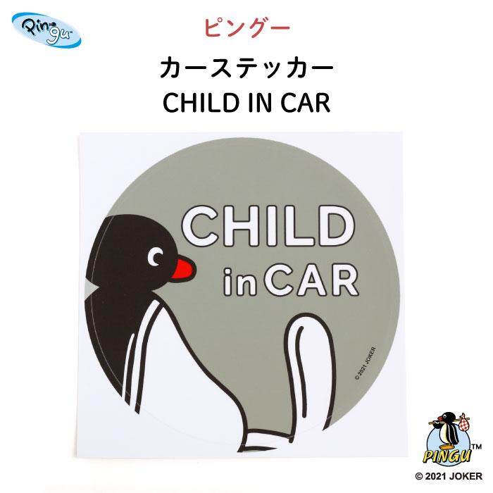 ピングー のおしゃれでシンプルなカーステッカー 車に貼りつけて使えます PINGU カーステッカー CHILD IN CAR ピンガ 豊富な品 販売 ペンギン シンプル おしゃれ かわいい 子供 赤ちゃんが乗っています 女の子 男の子 KIDS ステッカー 車 ベビー BABY シール 出産祝い 日本製