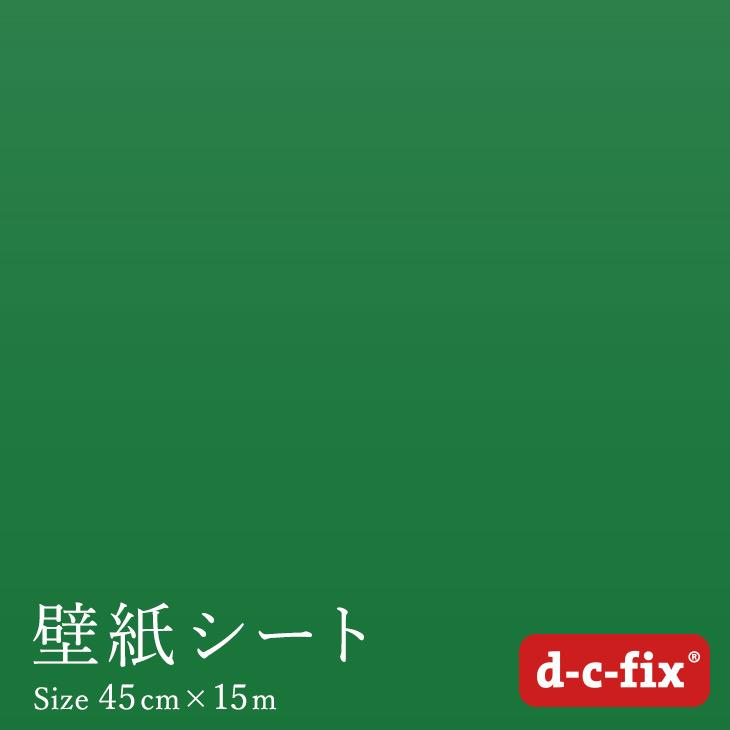ドイツ製粘着シート『d-c-fix(つやなし緑)』45cm巾×15m/200-0109【カッティングシート リメイクシート 無地 シール】