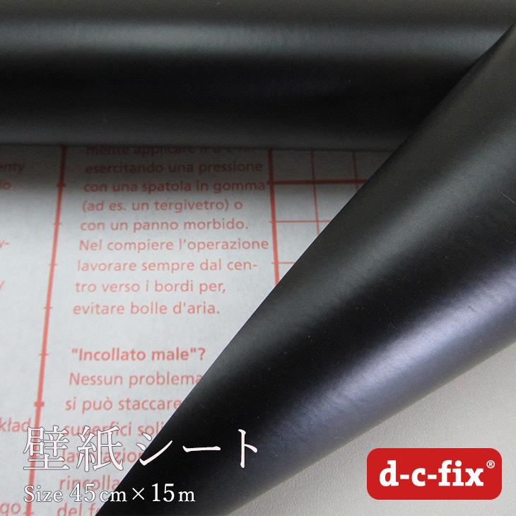 ドイツ製粘着シート『d-c-fix(つやなし黒)』45cm巾×15m/200-0111【カッティングシート リメイクシート シール】