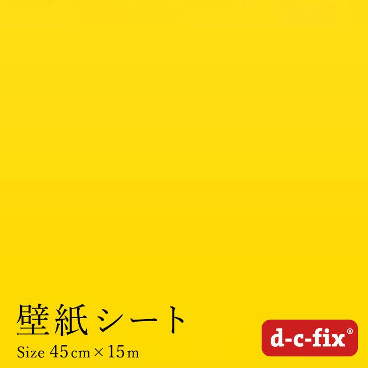 ドイツ製粘着シート『d-c-fix(つやなし黄色)』45cm巾×15m/200-0895【カッティングシート リメイクシート 無地 カラー シール】