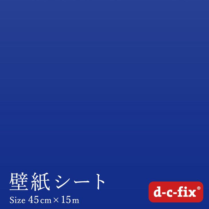 ドイツ製粘着シート『d-c-fix(つやなし紺)』45cm巾×15m/200-0897【カッティングシート リメイクシート 無地 シール】