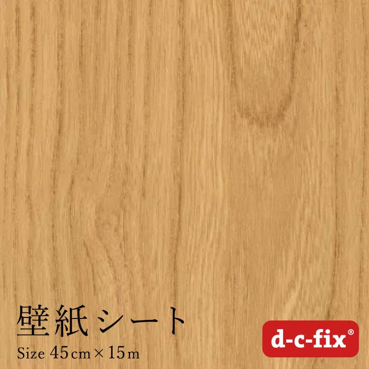 壁紙シール15m おしゃれで簡単に貼れる【ドイツ製】粘着シート『d-c-fix(木目柄/ニレ)』45cm巾×15m/200-1604【カッティングシート リメイクシート 木目シート シール】