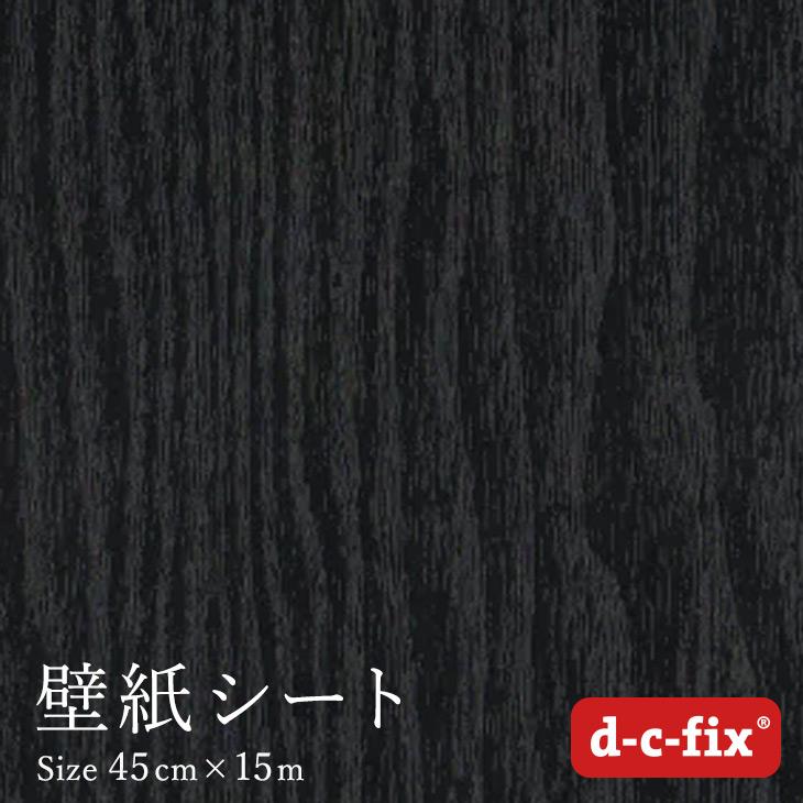 壁紙シール15m おしゃれで簡単に貼れる【ドイツ製】粘着シート『d-c-fix(木目/ブラック)』45cm巾×15m/200-1700【カッティングシート リメイクシート シール】