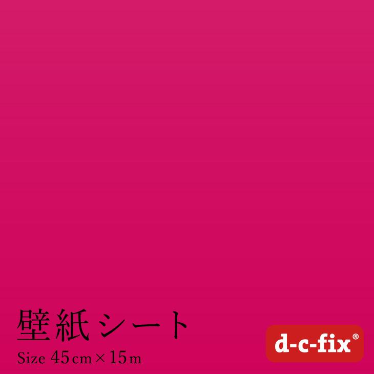 ドイツ製粘着シート『d-c-fix(つやなしマゼンタ)』45cm巾×15m/200-2002【カッティングシート リメイクシート 無地 カラー ピンク シール】