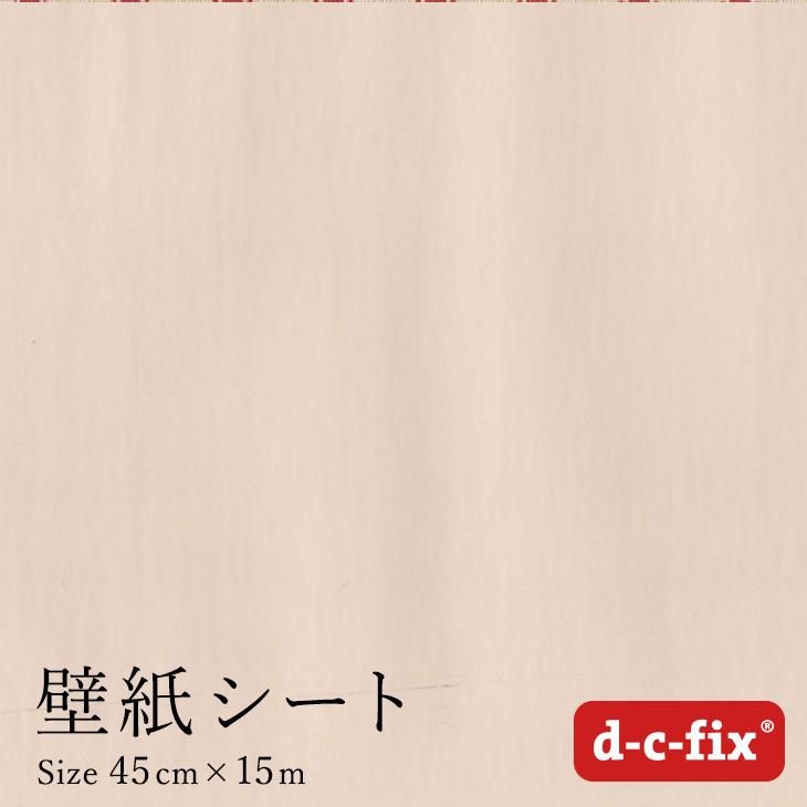 ドイツ製粘着シート『d-c-fix(つやなしベージュ)』45cm巾×15m/200-2202【カッティングシート リメイクシート 無地 シール】