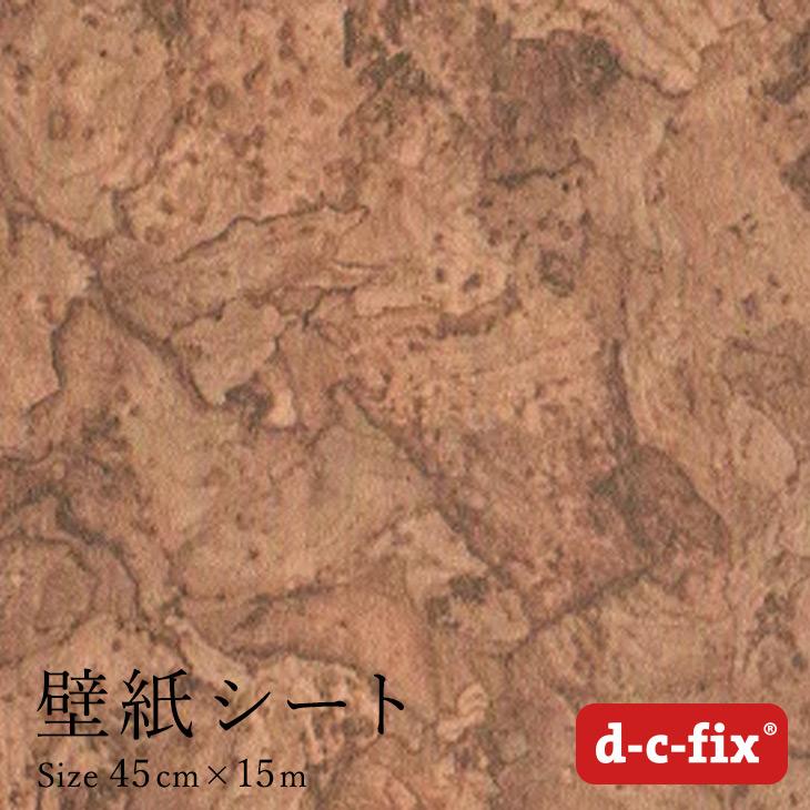 壁紙シール15m おしゃれで簡単に貼れる【ドイツ製】粘着シート『『d-c-fix(ナチュラル素材柄/コルク調)』45cm巾×15m/200-2262