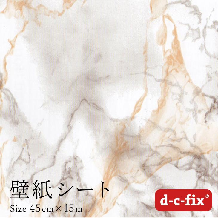 ドイツ製粘着シート『d-c-fix(マーブルストーン/ブラウン)』45cm巾×15m/200-2455 カッティングシート リメイクシート 大理石 茶色 シール