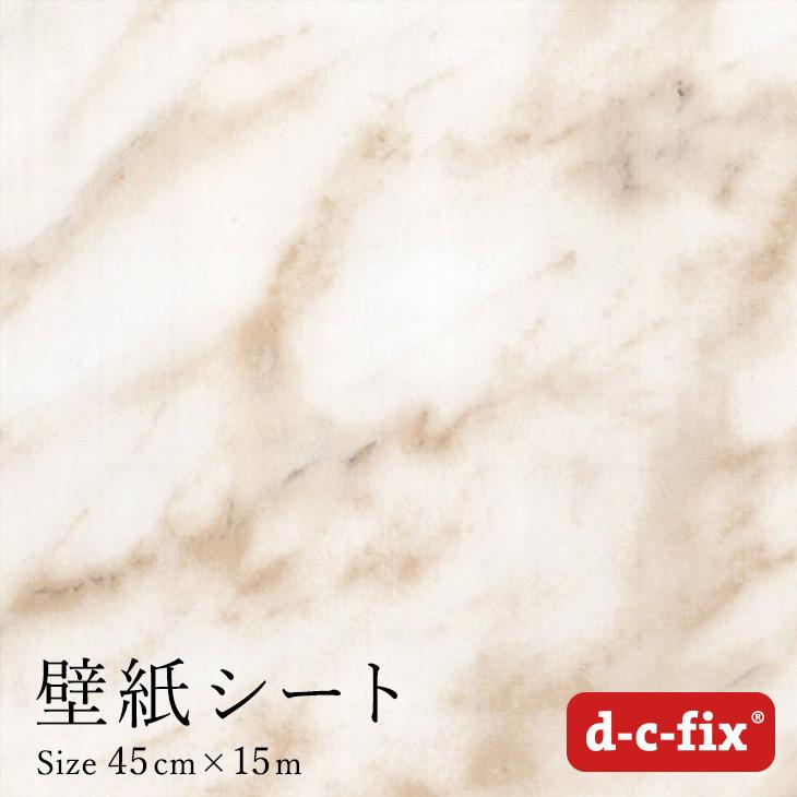 ドイツ製粘着シート『d-c-fix(ストーンマーブル柄/ベージュ)』45cm巾×15m/200-2615【カッティングシート リメイクシート 大理石 シール】