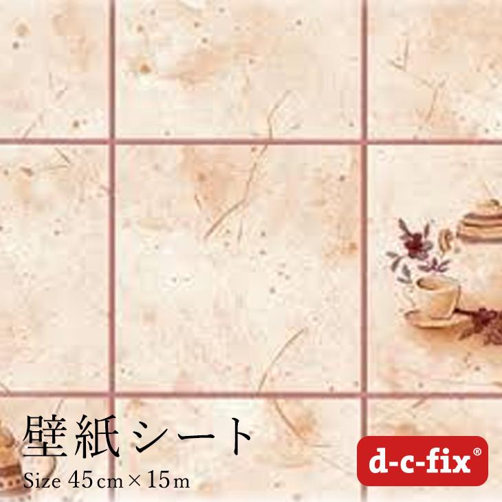 壁紙 シール15m リメイクシート おしゃれで簡単に貼れる【ドイツ製】粘着シート 茶色『d-c-fix(タイル/ティーポット)』45cm巾×15m/200-2619