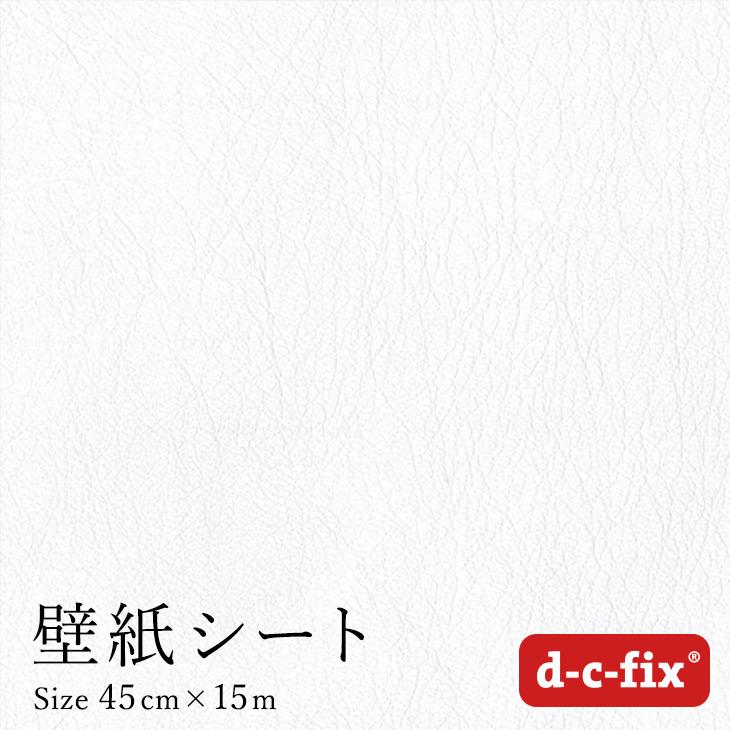 ドイツ製粘着シート『d-c-fix(レザー調/白)』45cm巾×15m/200-2840【カッティングシート リメイクシート 革 シール】