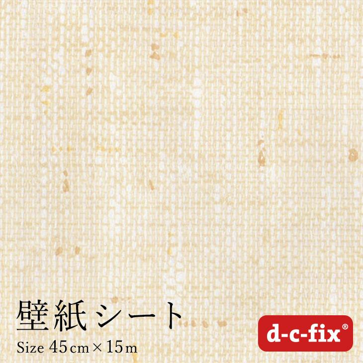 ドイツ製粘着シート『d-c-fix(テキスタイル/織物風/ベージュ)』45cm巾×15m/200-2850【カッティングシート リメイクシート 布 ナチュラル シール】