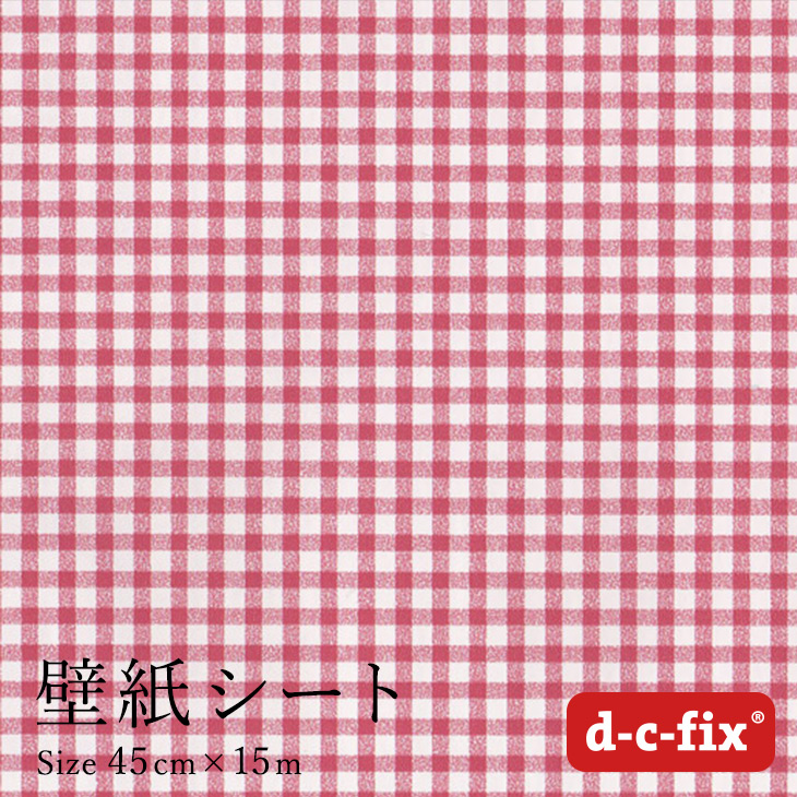 壁紙 シール15m リメイクシート おしゃれで簡単に貼れる【ドイツ製】粘着シート『d-c-fix(チェック柄/赤)』45cm巾×15m/200-2941